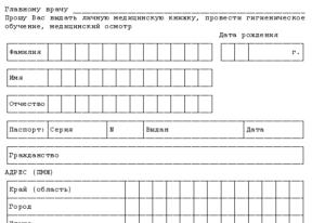 Заявление на проведение медицинского осмотра для выдачи личной медицинской книжки