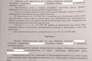 Заявление в суд общей юрисдикции об отмене решения третейского суда