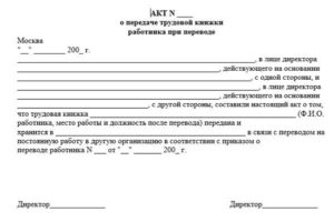 Акт приема-передачи трудовых книжек и вкладышей (пример)