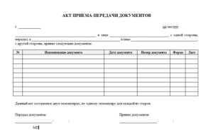 Форма акта приема-передачи документов и конвертов, возвращаемых в архив централизованной обработки данных