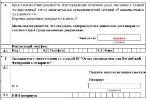 Заявление о внесении изменений в сведения об индивидуальном предпринимателе, содержащиеся в едином государственном реестре индивидуальных предпринимателей. Форма N Р24001 (пример заполнения)