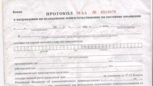 Направление на медицинское освидетельствование сотрудника таможенного органа