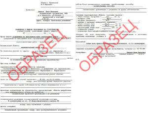 Заявление на выдачу разрешения на строительство/реконструкцию объекта капитального строительства, расположенного на земельном участке в границах особой экономический зоны (образец)