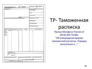 Таможенная расписка (экземпляр плательщика)