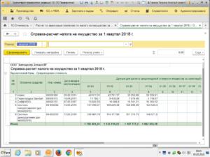 Расчет налога на имущество. Форма N 23