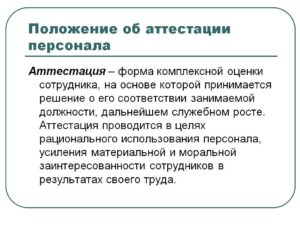 Положение об аттестации персонала (пример)