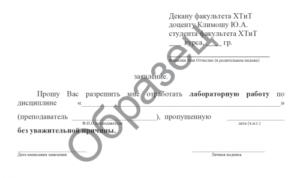 Форма заявления на сдачу (пересдачу) экзамена другой комиссии (подкомиссии)