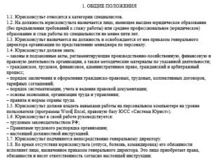 Должностная инструкция юрисконсульта (примерная форма)