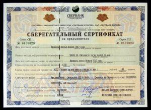 Корешок сберегательного (депозитного) сертификата