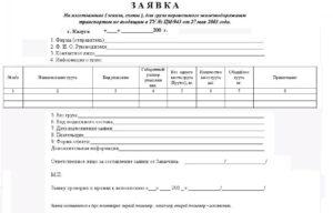 Спецификация по подготовке помещений под монтаж оборудования (приложение к договору аренды телекоммуникационного оборудования)