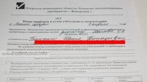Акт ввода приборов и узлов учета (счетчиков) воды в эксплуатацию на территории Одинцовского района Московской области