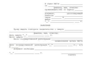 Заявление о выдаче повторного свидетельства о смерти. Форма N 23
