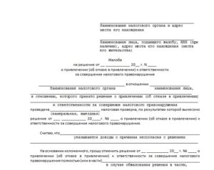 Решение о привлечении к ответственности за совершение налогового правонарушения по материалам налоговой проверки