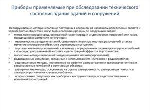 Техническое заключение по обследованию (жилого, общественного) здания (рекомендуемая форма)
