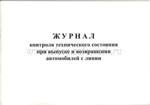 Журнал регистрации технического состояния и выпуска на линию транспортных средств (рекомендуемая форма)
