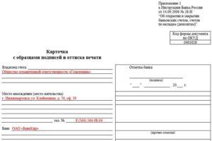 Карточка с образцами подписей и оттиска печати обособленного подразделения города Москвы