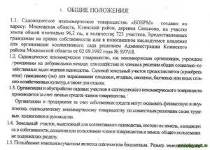 Примерный устав садоводческого некоммерческого товарищества Московской области