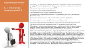 Положение о едином порядке оформления приема и увольнения сотрудников