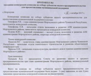 Протокол конкурсной комиссии