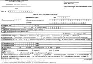 Статистический талон N 2. Форма N 1503009