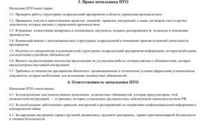 Должностная инструкция начальника отдела капитального строительства