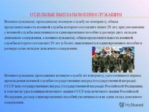 Справка военнослужащему (военнослужащей) о прохождении военной службы по контракту (действительной (сверхсрочной) военной службы) для целей пенсионного обеспечения