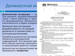 Должностная инструкция начальника хозяйственного отдела