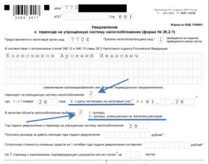 Заявление о постановке на учет индивидуального предпринимателя в качестве индивидуального предпринимателя, применяющего упрощенную систему налогообложения на основе патента