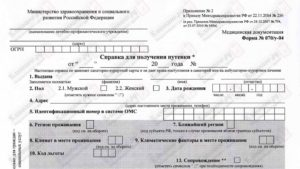 Справка для получения путевки. Форма N 070/У-04
