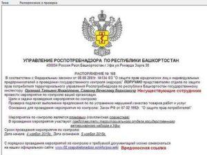 Предписание Роспотребнадзора (территориального управления Роспотребнадзора) на основании акта проверки о нарушении прав потребителей