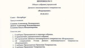 Протокол общего собрания учредителей некоммерческой организации