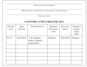 Контрольная карточка выдачи личных дел работников организации (пример)