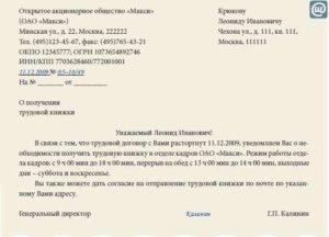 Согласие работника на направление ему трудовой книжки с записью об увольнении по почте