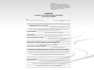 Акт обследования помещения