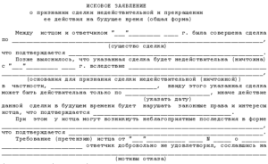Исковое заявление о признании недействительным договора о залоге строения и применении последствий недействительности ничтожной сделки (образец)