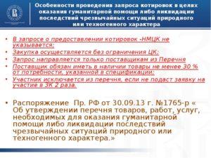 Запрос котировок в целях оказания гуманитарной помощи либо ликвидации последствий чрезвычайной ситуации природного или техногенного характера. Форма N ЗК-2-2009