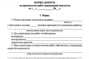 Наряд-допуск на выполнение огневых работ на временных местах (рекомендуемая форма)