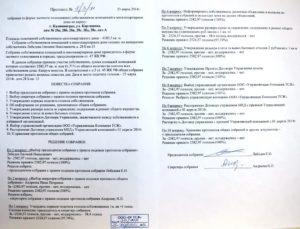 Протокол общего собрания членов некоммерческого партнерства по вопросу принятия решения об утверждении изменений и изготовлении новой печати