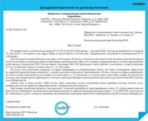 Претензия (об уплате стоимости недопоставленной продукции и процентов за пользование чужими денежными средствами) (образец)