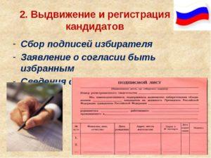 Заявление кандидата о согласии баллотироваться на должность Президента Российской Федерации группе избирателей, созданной для поддержки его самовыдвижения (рекомендуемая форма)