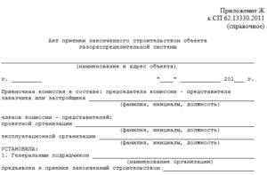 Акт приемки объекта капитального строительства в Московской области (рекомендуемая форма)