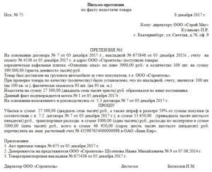 Претензия к комплектации товара (требование - уменьшение покупной цены товара)