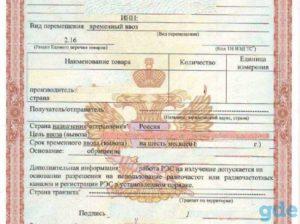 Импортное карантинное разрешение на ввоз продукции (на малые партии грузов)