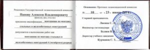Должностная инструкция монтажника электрических подъемников (лифтов) 4-го разряда (для организаций, выполняющих строительные, монтажные и ремонтно-строительные работы)