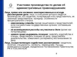 Определение о вызове участника производства по делу об административном правонарушении в сфере защиты прав потребителей