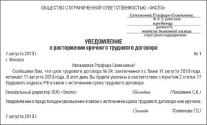Уведомление об увольнении работника в связи с истечением срока трудового договора
