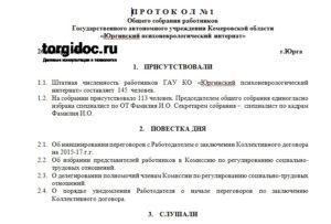 Протокол общего собрания работников организации о заключении коллективного договора (пример)