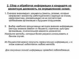 Анкета-заявка на подбор кандидата для замещения вакантной должности (приложение к договору на поиск и подбор персонала)