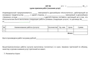Акт приемки оказанных услуг (работ)