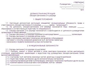 Должностная инструкция оператора котельной 3-го разряда (примерная форма)
